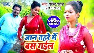 जान तोहरे में बस गईल - Dharmendra Dhamal का नया सबसे हिट गाना 2019 - Bhojpuri Song