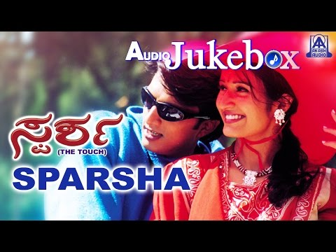Sparsha I Kannada Film Audio Juke Box I Sudeep, Rekha I  Akash Audio