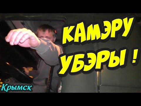 """🔥""""Камэру убэры ! Кто позорит брата-перевозчика ?""""🔥 Крымск 2020"""