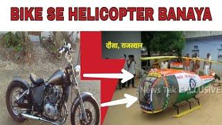 किसान के बेटे ने किया कमाल, घर बैठे बैठे बना दिया हेलिकॉप्टर EXCLUSIVE