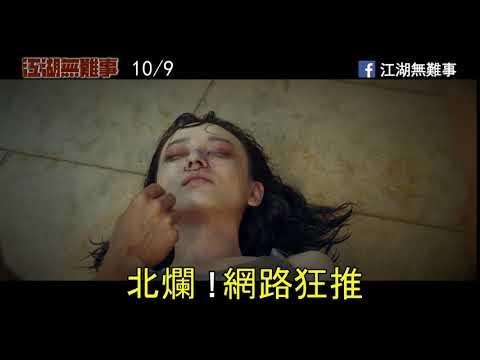 【江湖無難事】奈米篇預告 10月9日(周三) 麥擱豪洨
