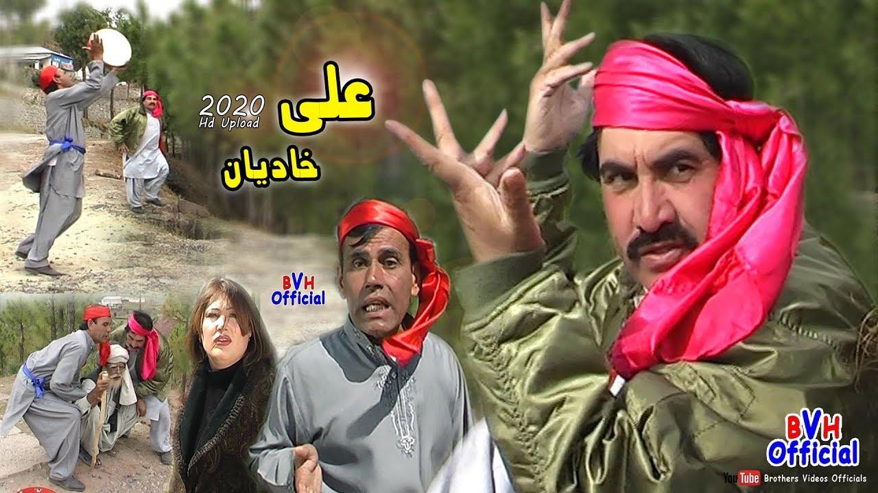 Download Ismail Shahid And Umrar Gul Pashto Comedy Drama Alikhadyaan Full Hd