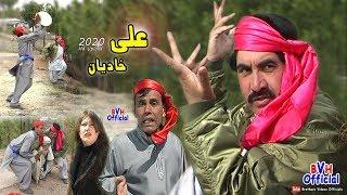 Ismail Shahid And Umrar Gul Pa…