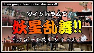 妖星乱舞(第四楽章)―Dancing mad 4th Movement-