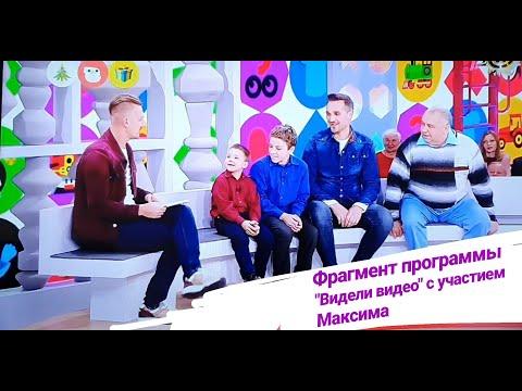 """Фрагмент программы """"Видели видео"""" на первом канале с участием Максима"""
