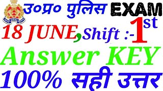 GS Answer Key UP police EXam 18 June, frist shift