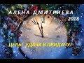 В преддверии Нового года. Цель. Удача в придачу! Алена Дмитриева.