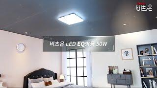 비츠온 LED EQ 방등 50W