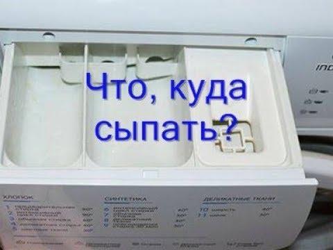 Куда сыпать порошок в стиральной машине Индезит