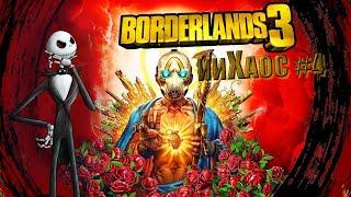 ✔ Новые леги. Новая лока. Ставим на колени ХАОС#4 ◆ Borderlands 3
