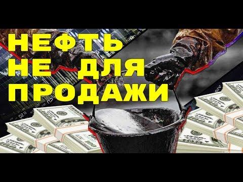 Россия отказывается от сырьевого экспорта