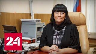 Гламурная судья отправится по этапу - Россия 24