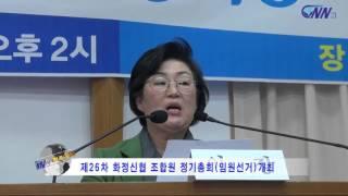 제26차 화정신협 조합원 정기총회(임원선거)개최