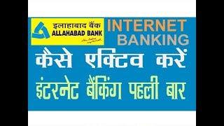 Allahabad Bank Internet Banking First Time Login !! इलाहाबाद इंटरनेट बैंकिंग को कैसे सक्रिय करें,