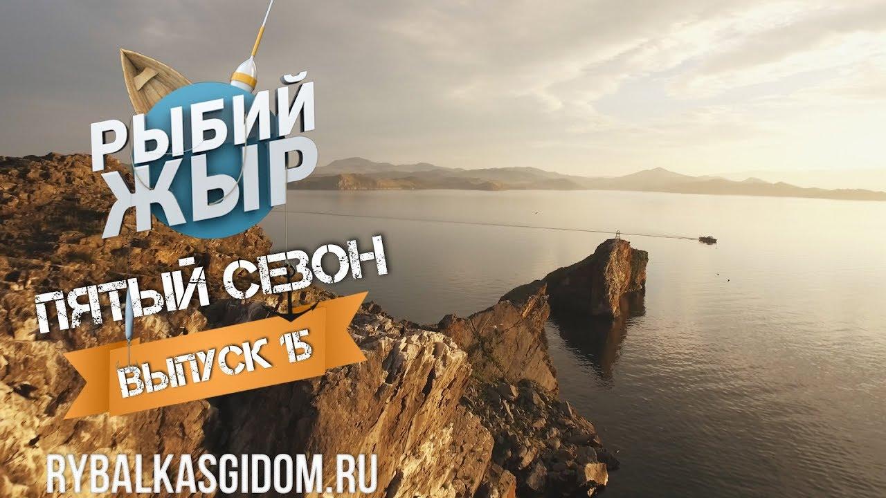 Рыбалка на Байкале. Рыбий жЫр 5 сезон 15 выпуск.