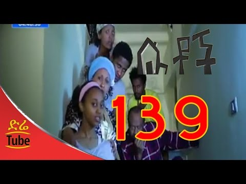 Betoch Comedy Drama Part 139 - Asheber