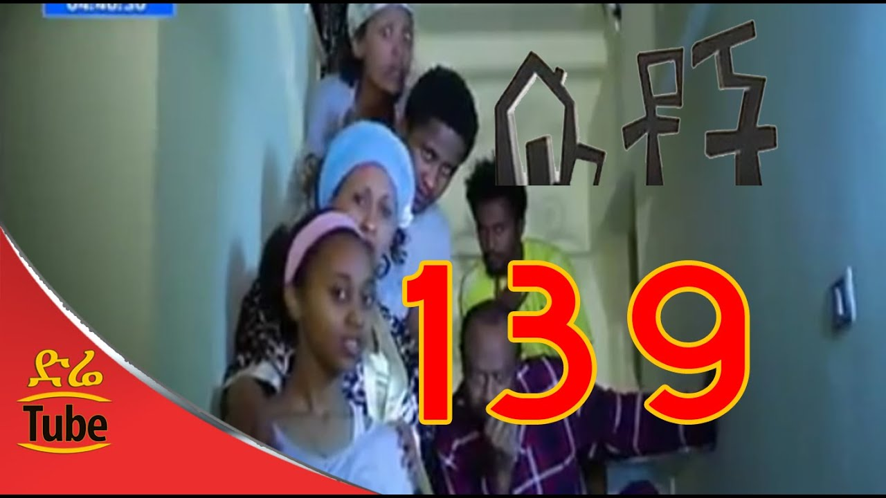 Download Betoch Comedy Drama Part 139 - Asheber