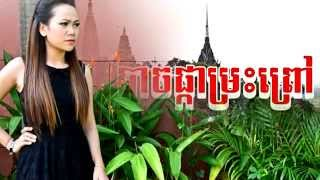 [ Khmer Song ] បាចផ្កាម្រះព្រៅ - Sun Sreypich