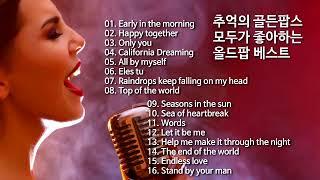 추억의 골든팝스, 베스트 올드팝, 한국인이 가장 좋아하는 팝송