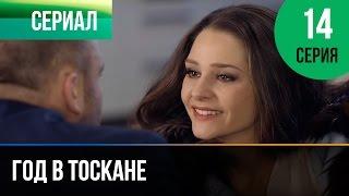 ▶️ Год в Тоскане 14 серия - Мелодрама | Фильмы и сериалы - Русские мелодрамы