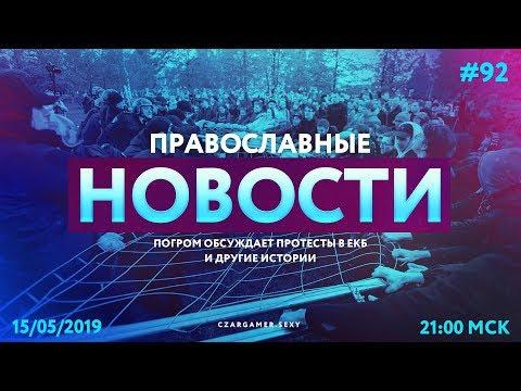 Одесса, 2 мая.из YouTube · Длительность: 1 час19 мин21 с