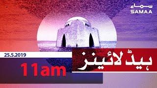 Samaa Headlines - 11AM - 25 May 2019