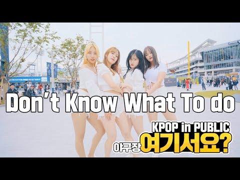 [여기서요?] BLACKPINK 블랙핑크 - Don't Know What To Do | 커버댄스 DANCE COVER | KPOP IN PUBLIC @야구장