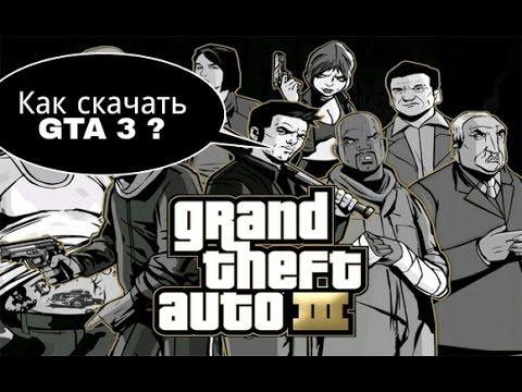 Как скачать GTA 3 на  андроид бесплатно