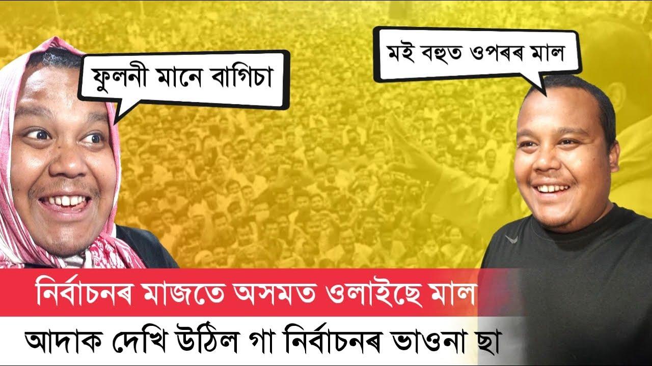 মাল ওলাইছে || Look East || Rajib Dowari