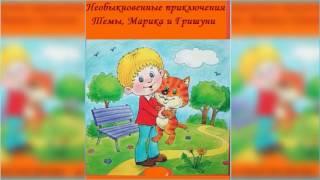 Необыкновенные приключения Тёмы, Марика и Гришуни, Ева Златогорова аудиосказка слушать онлайн