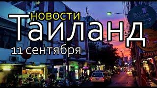 Таиланд Коронавирус Новости 11 Сентября