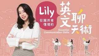 征服所有情境的【英文聊天術????】線上課程介紹 // Chen Lily
