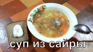 Суп из сайры. Консервы суп. Рыбный суп из сайры. Мой рецепт №51