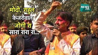 होली पर कुमार विश्वास का 'मोदी, राहुल, केजरीवाल' स्पेशल | News Tak | Big Story