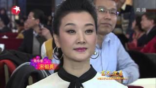 百花迎春-中国文学艺术界2015春节大联欢 2015 China Literary and Art Circles Spring Festival Gala HD