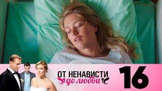 От ненависти до любви | Сезон 1 | Серия 16