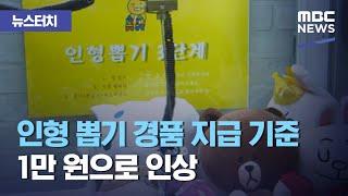 [뉴스터치] 인형 뽑기 경품 지급 기준 1만 원으로 인…