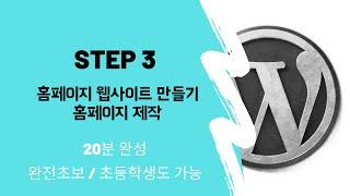 3단계: 홈페이지 웹사이트 만들기 - 홈페이지 제작 (…