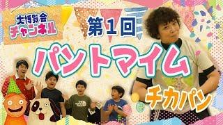 【子どもと舞台芸術大博覧会】みやっちと子ども達がパントマイム体験!!【当日情報あり】