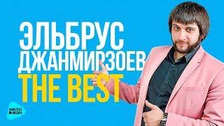 Эльбрус Джанмирзоев - Лучшие и новые песни 2017