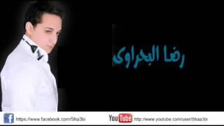 رضا البحراوي   مبقاش عندي ثقة في حد   مهرجان كامل