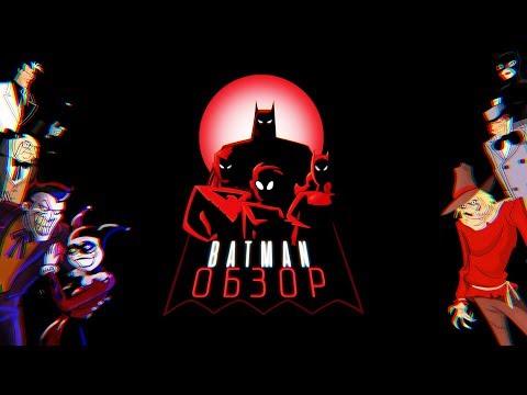 Смотреть мультфильм бэтмена новые приключения