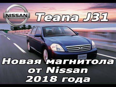 Nissan Teana (2003-2007) - установка магнитолы от Teana 2012-2013 (Русский, карты, USB, Bluetooth.