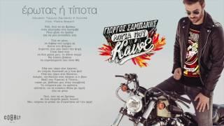 Γιώργος Σαμπάνης - Έρωτας Ή Τίποτα - Official Audio Release