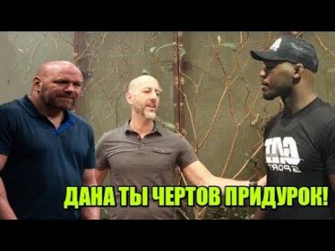 СКАНДАЛ В UFC! ДЖОНС НАЕХАЛ НА ПРЕЗИДЕНТА UFC ДАНУ УАЙТА! / КОНОР МАКГРЕГОР РАЗОЗИЛИЛ ВСЕХ БОЙЦОВ!