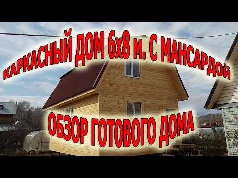 видео: Обзор дома 6х8 м. Каркасный дом в Челябинске  сдан. Строительная группа КВ.