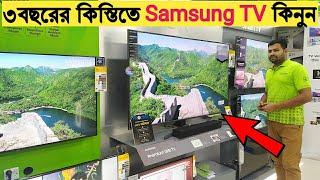 Samsung Led Smart Tv price in Bangladesh | ৩ বছরের কিস্তিতে Samsung TV কিনুন | Shamim views |