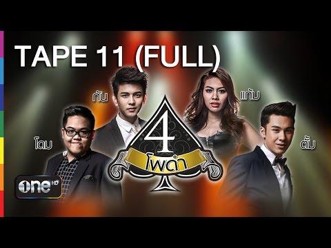4 โพดำ | TAPE 11 FULL Tattoo Colour, ไนกี้, เบญ | 22 เม.ย.58 | ช่อง one