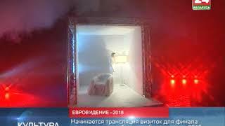 Начинается трансляция визиток для финала национального отбора на «Евровидение-2018»