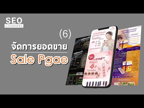 (6) สร้างเซลเพจ #salepage การจัดการยอดขาย   #seocommerz